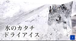 氷のカタチ/ドライアイス