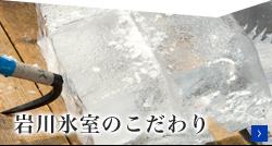 岩川氷室のこだわり