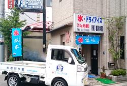 千葉県から良質な氷をお届けします!